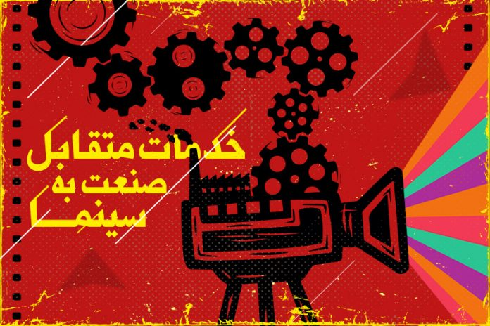 صنعت و سینما